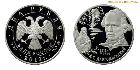 2 рубля 2013 года, серебро - 200-летие со дня рождения композитора А.С. Даргомыжского