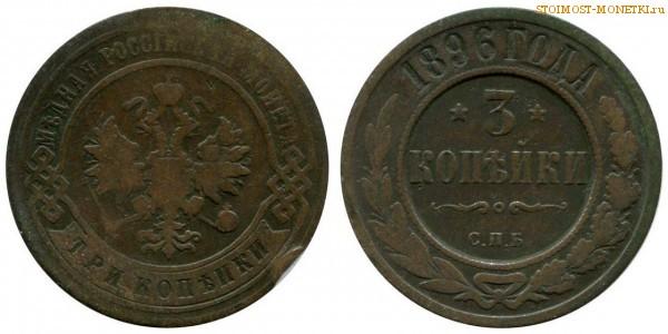 Сколько стоит монета 1896 года 2 рублевые юбилейные монеты