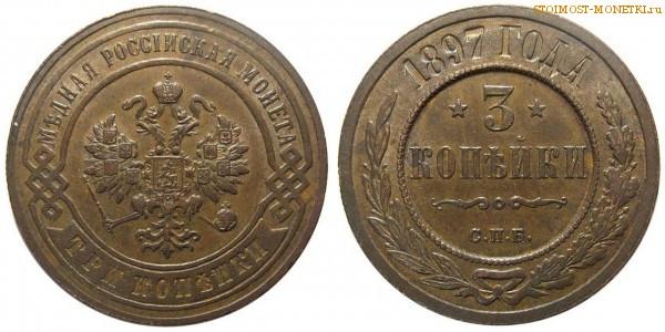 3 копейки 1897 года СПБ — цена, стоимость монеты