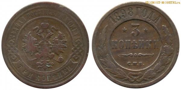 3 копейки 1898 года стоимость зао ариа аиф города воинской славы