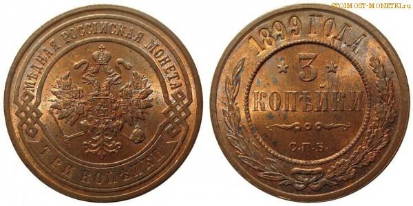 3 копейки 1899 года СПБ — цена, стоимость монеты
