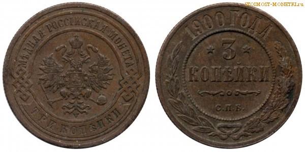 Цена монеты 3 копейки 1900 года спб елизаветинская библия купить
