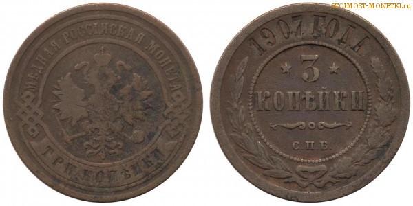 3 копейки 1907 года СПБ — цена, стоимость монеты