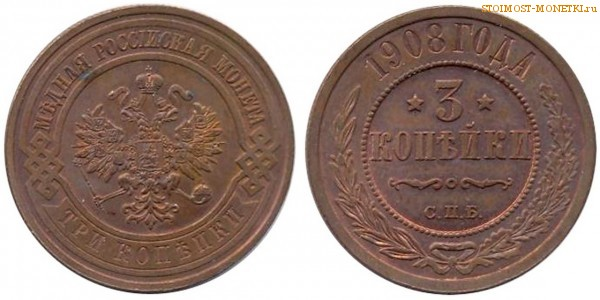 Стоимость монет 1908 года цена деньги древняя русь
