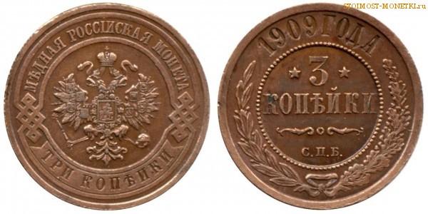 3 копейки 1909 года СПБ — цена, стоимость монеты