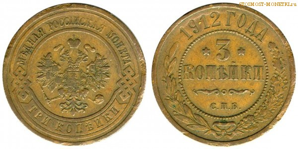 3 копейки 1912 года СПБ — цена, стоимость монеты