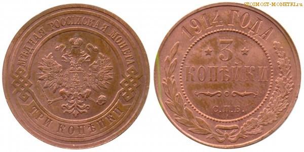 3 копейки 1914 года СПБ — цена, стоимость монеты