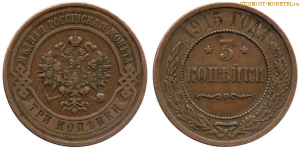 Купить монеты 1915 года альбом для монет купить интернет магазин