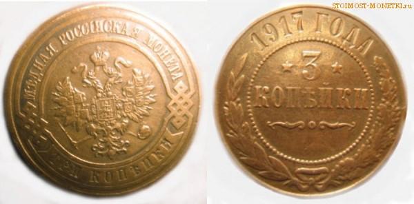 монеты 1917 г цена