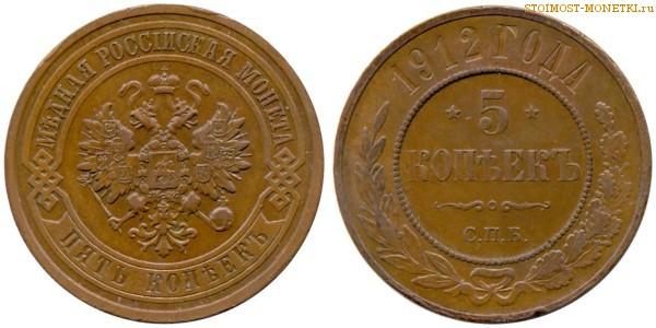 2 копейки 1912 спб года цена описание стоимость монеты нумизмат каталог монет