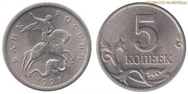 5 копеек 1997 года цена / 5 копеек 1997 М стоимость монеты России