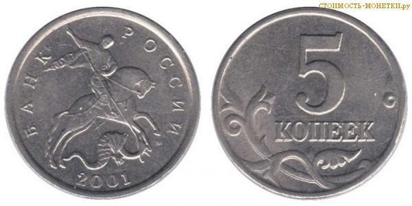 5 копеек 2001 года цена / 5 копеек 2001 М стоимость монеты России