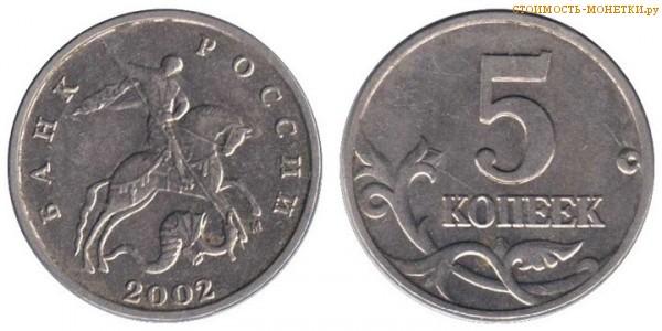 5 копеек 2002 года цена / 5 копеек 2002 М стоимость монеты России