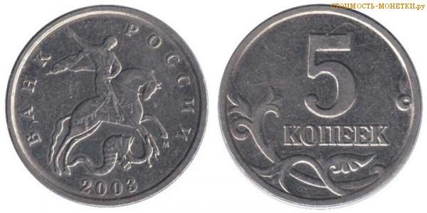 5 копеек 2003 года цена / 5 копеек 2003 М стоимость монеты России