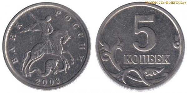 5 коп 2003 монета рубль 1898 года александр 2 цена монумент