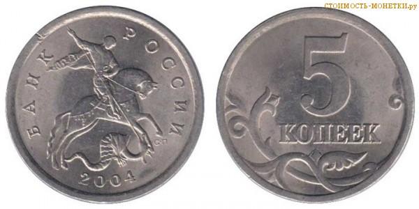5 копее5 копеек 2004 года цена / 5 копеек 2004 С-П стоимость монеты Россиик 2004 года цена / 5 копеек 2004 М стоимость монеты России