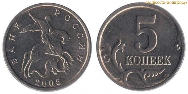 5 копеек 2005 года цена / 5 копеек 2005 М стоимость монеты России