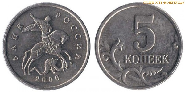 5 копеек 2006 года цена / 5 копеек 2006 М стоимость монеты России