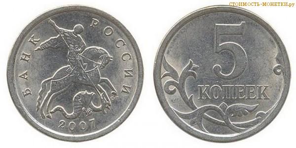 5 копейка 2007 года стоимость стоимость советских 3 копеек