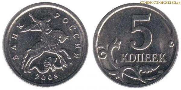 5 копеек 2008 года цена / 5 копеек 2008 М стоимость монеты России