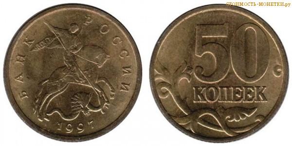 50 копеек 1997 года цена / 50 копеек 1997 М стоимость монеты России