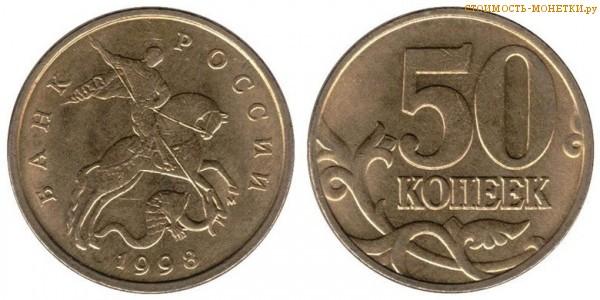 50 копеек 1998 года цена / 50 копеек 1998 М стоимость монеты России