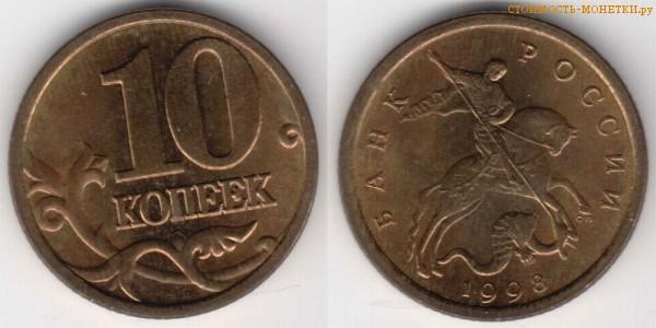 50 копеек 1998 года цена / 50 копеек 1998 С-П стоимость монеты России