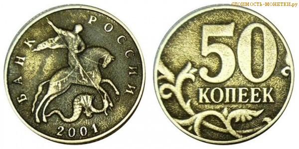 50 копеек 2001 года цена / 50 копеек 2001 М стоимость монеты России