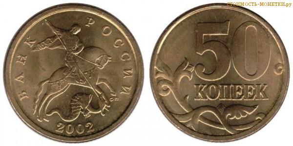 50 копеек 2002 года цена / 50 копеек 2002 М стоимость монеты России