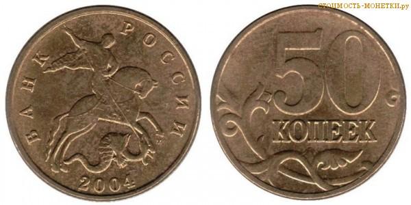 50 копеек 2004 года цена / 50 копеек 2004 М стоимость монеты России