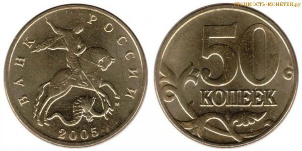 50 копеек 2005 года цена / 50 копеек 2005 М стоимость монеты России
