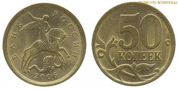 50 копеек 2006 года цена / 50 копеек 2006 М стоимость монеты России