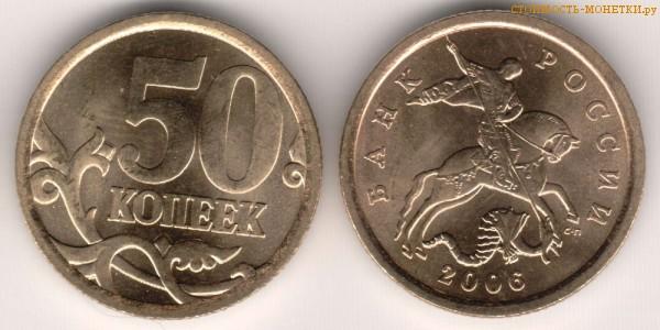 50 копеек 2006 года цена / 50 копеек 2006 С-П стоимость монеты России