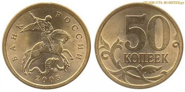 50 копеек 2008 года цена / 50 копеек 2008 М стоимость монеты России