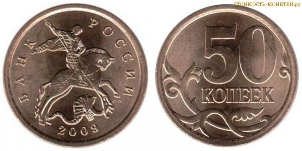 50 копеек 2009 года цена / 50 копеек 2009 М стоимость монеты России