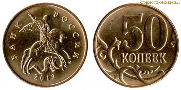50 копеек 2012 года цена / 50 копеек 2012 М стоимость монеты России