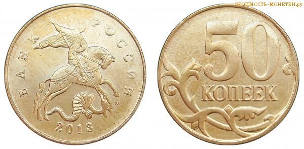 50 копеек 2013 года цена / 50 копеек 2013 М стоимость монеты России