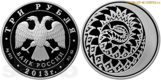 Серебряная монета 3 рубля «Змея»