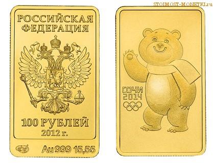 Инвестиционная монета «Сочи-2014 — Белый мишка» 100 рублей, золото 2012 год