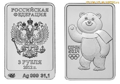 "Инвестиционная монета ""Сочи-2014 - Белый мишка"" 3 рубля, серебро 2012 год"