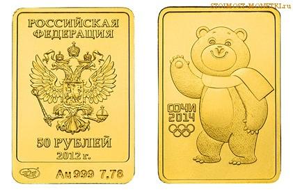 Инвестиционная монета «Сочи-2014 — Белый мишка» 50 рублей, золото 2012 год