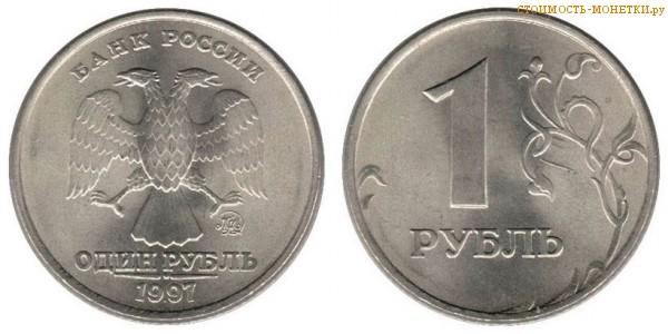 1 рубль 1997 года цена / 1 рубль 1997 ММД стоимость монеты России