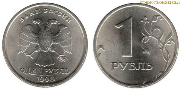 1 рубль 1998 года цена / 1 рубль 1998 ММД стоимость монеты России