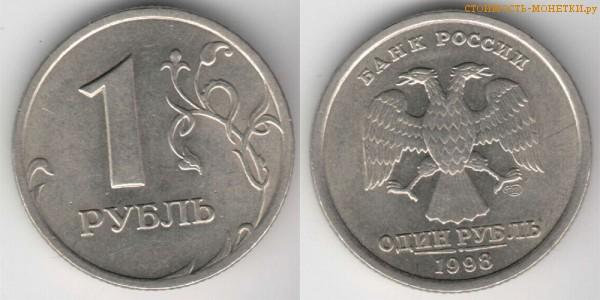 1 рубль 1998 года цена / 1 рубль 1998 СПМД стоимость монеты России