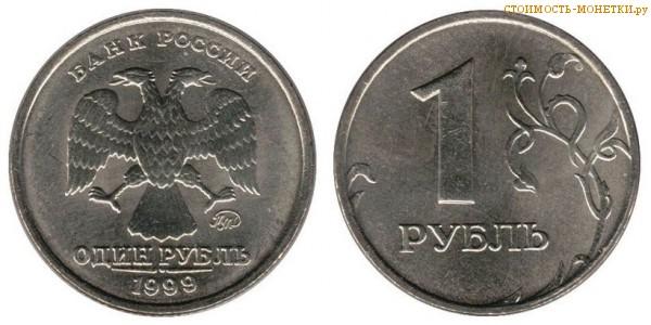 1 рубль 1999 года цена / 1 рубль 1999 ММД стоимость монеты России