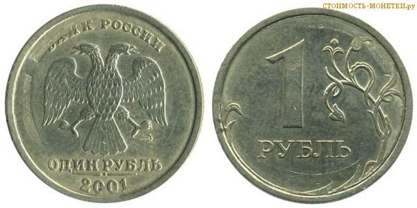 Монета рубль 2001 года стоимость монеты ссср и царской россии продать