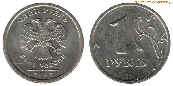 1 рубль 2005 года цена / 1 рубль 2005 ММД стоимость монеты России