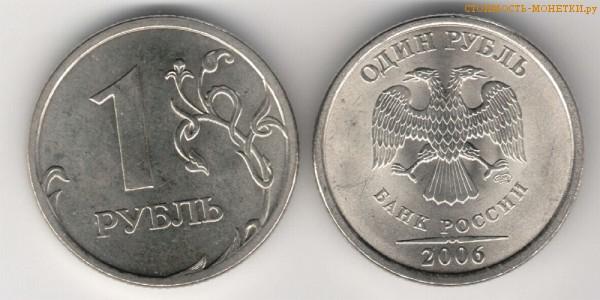 1 рубль 2006 года цена / 1 рубль 2006 СПМД стоимость монеты России