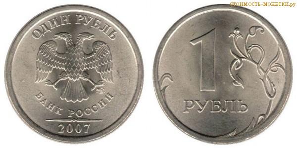 2 рубля 2007 года стоимость спмд цена купить ооо в казахстане