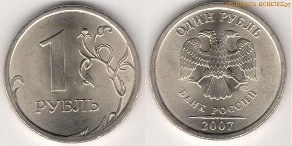 1 рубль 2007 года цена / 1 рубль 2007 СПМД стоимость монеты России